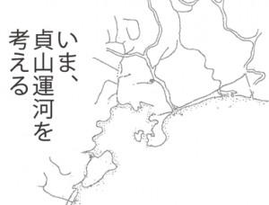 いま、貞山運河を考える