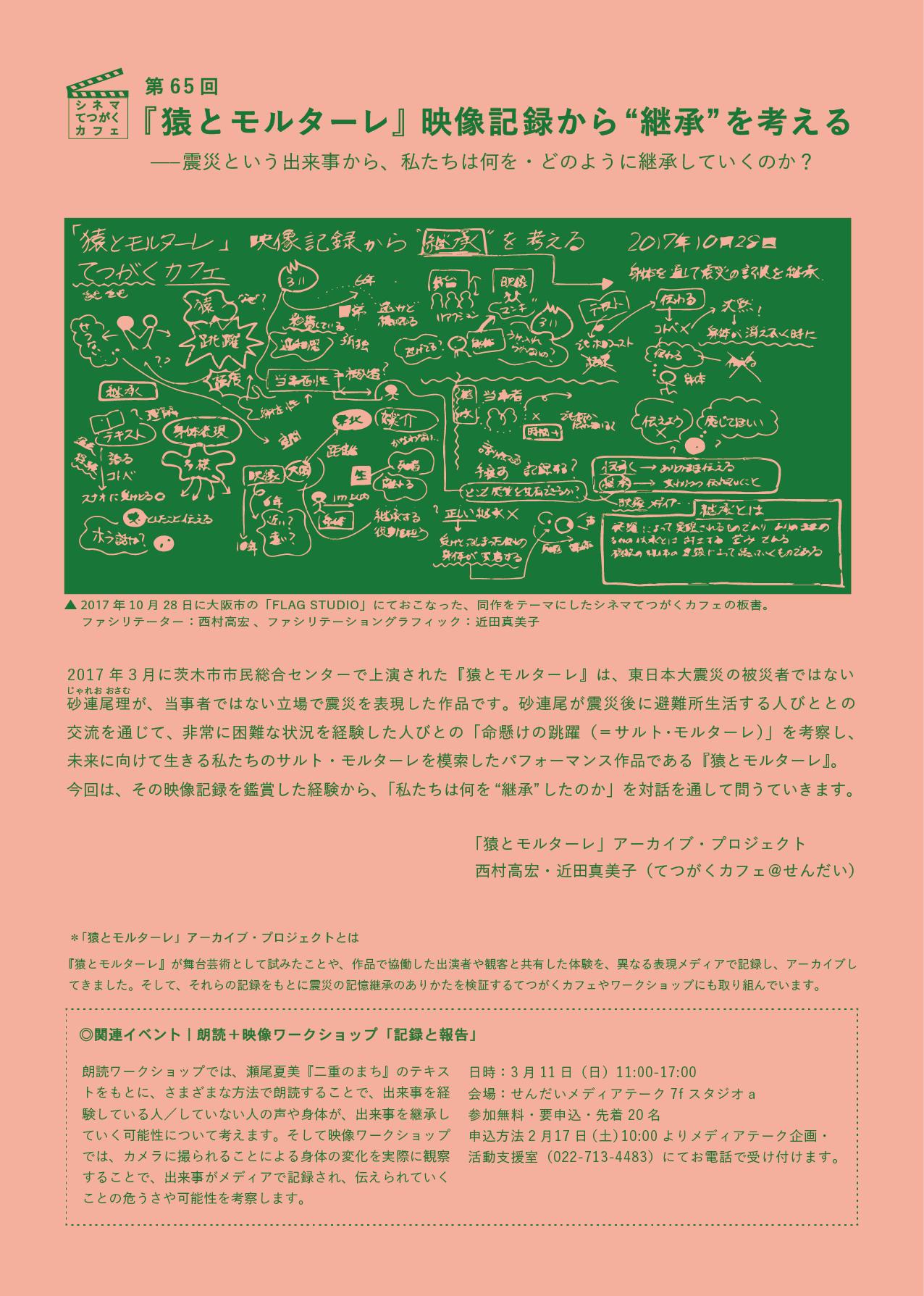 シネマてつがくカフェ2月分_決定版-02.png